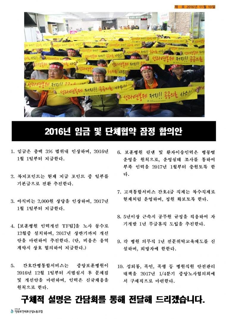 2016_보훈병원지부소식지62호002.jpg