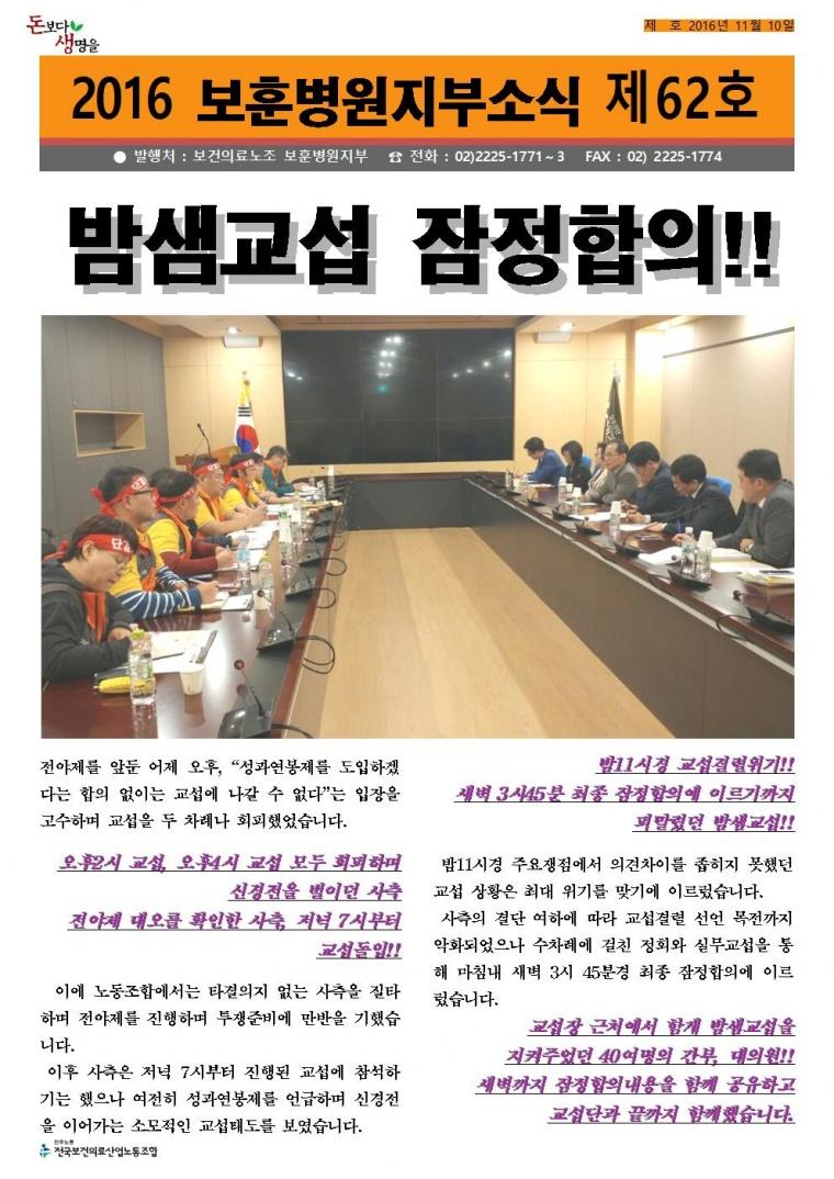 2016_보훈병원지부소식지62호001.jpg