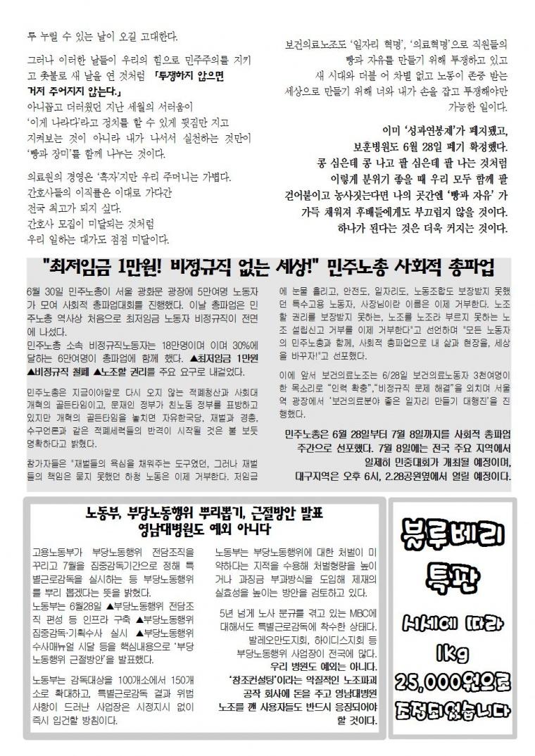 20170703유인물002.jpg