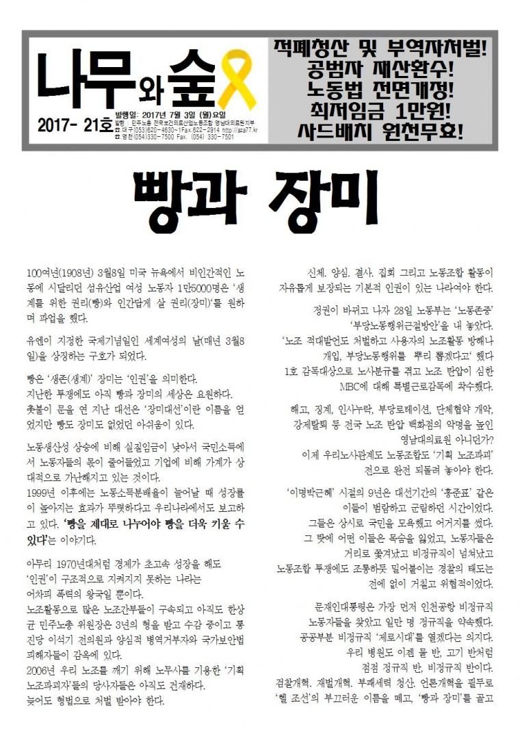 20170703유인물001.jpg
