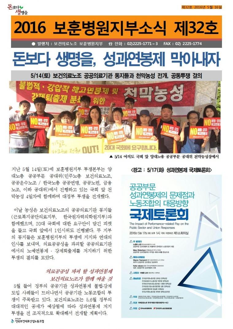 2016_보훈병원지부소식지32001.jpg