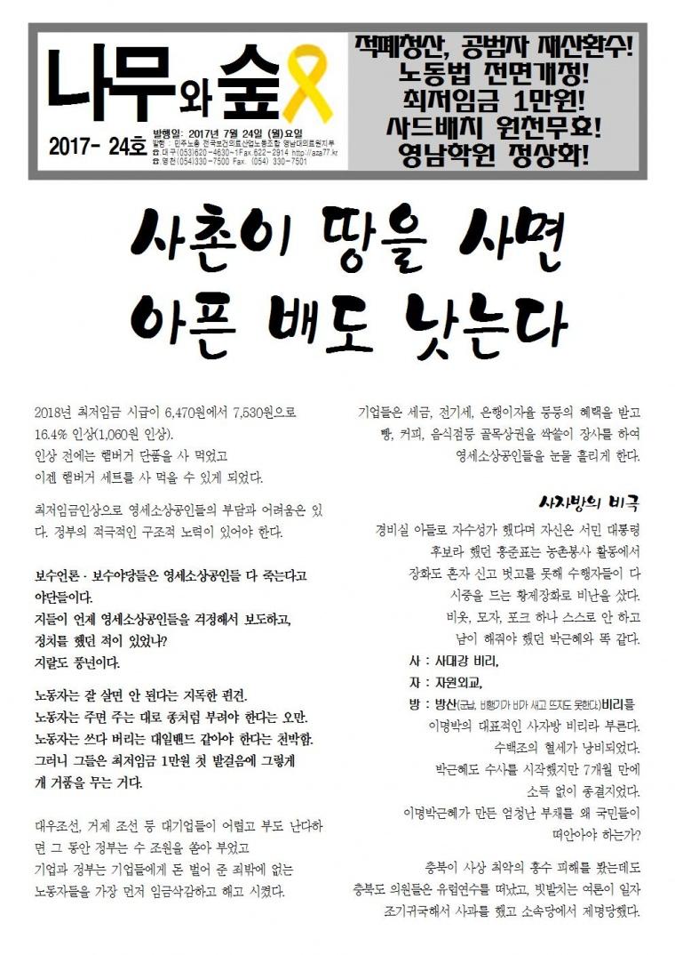 20170724유인물001.jpg