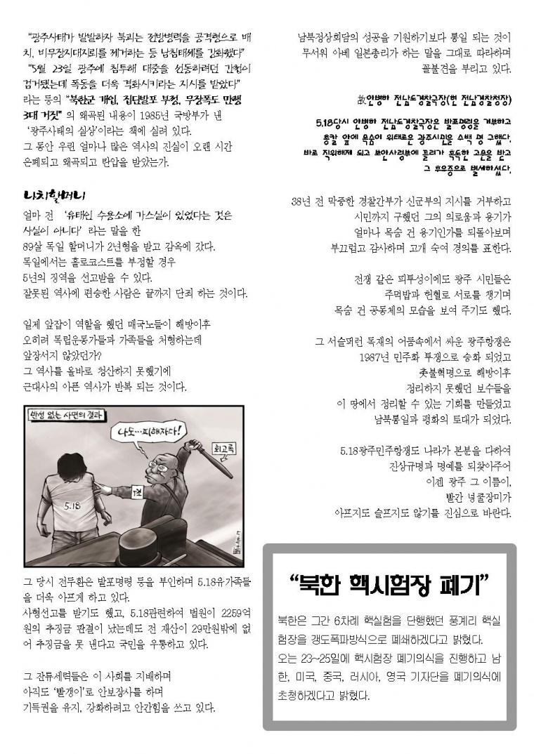 20180514유인물002.jpg