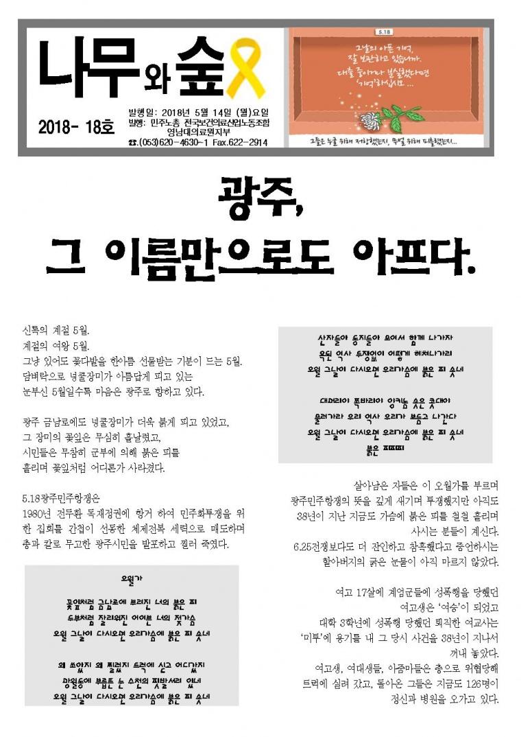 20180514유인물001.jpg