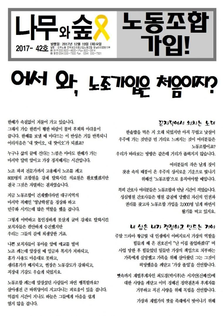 20171219유인물001.jpg