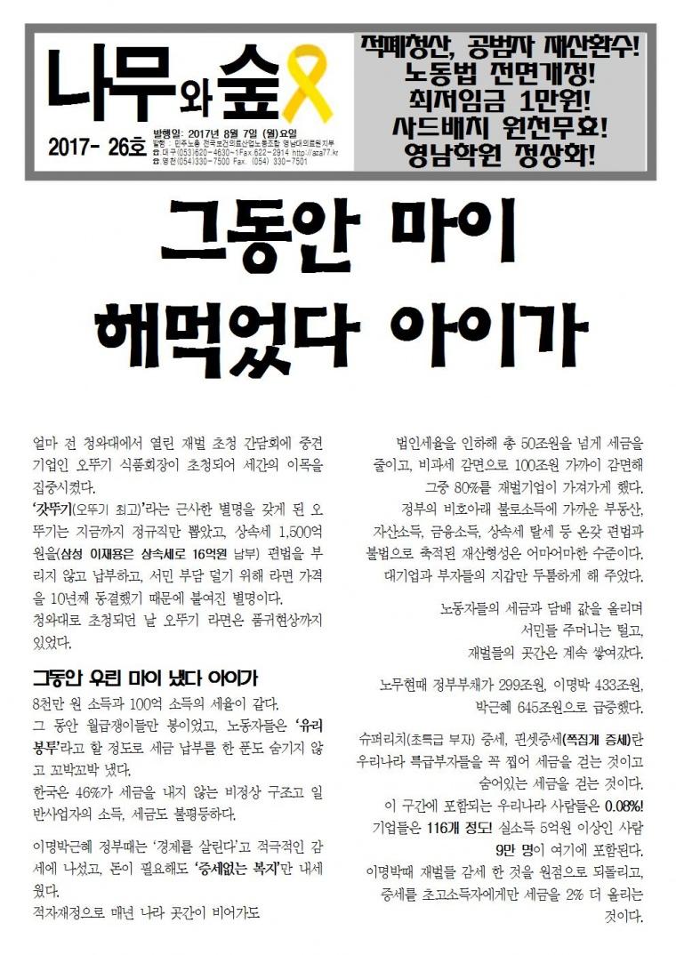 20170807유인물001.jpg
