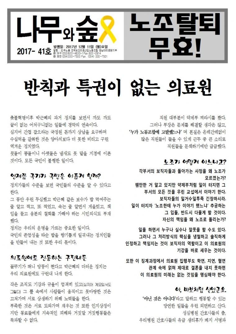 20171211유인물001.jpg