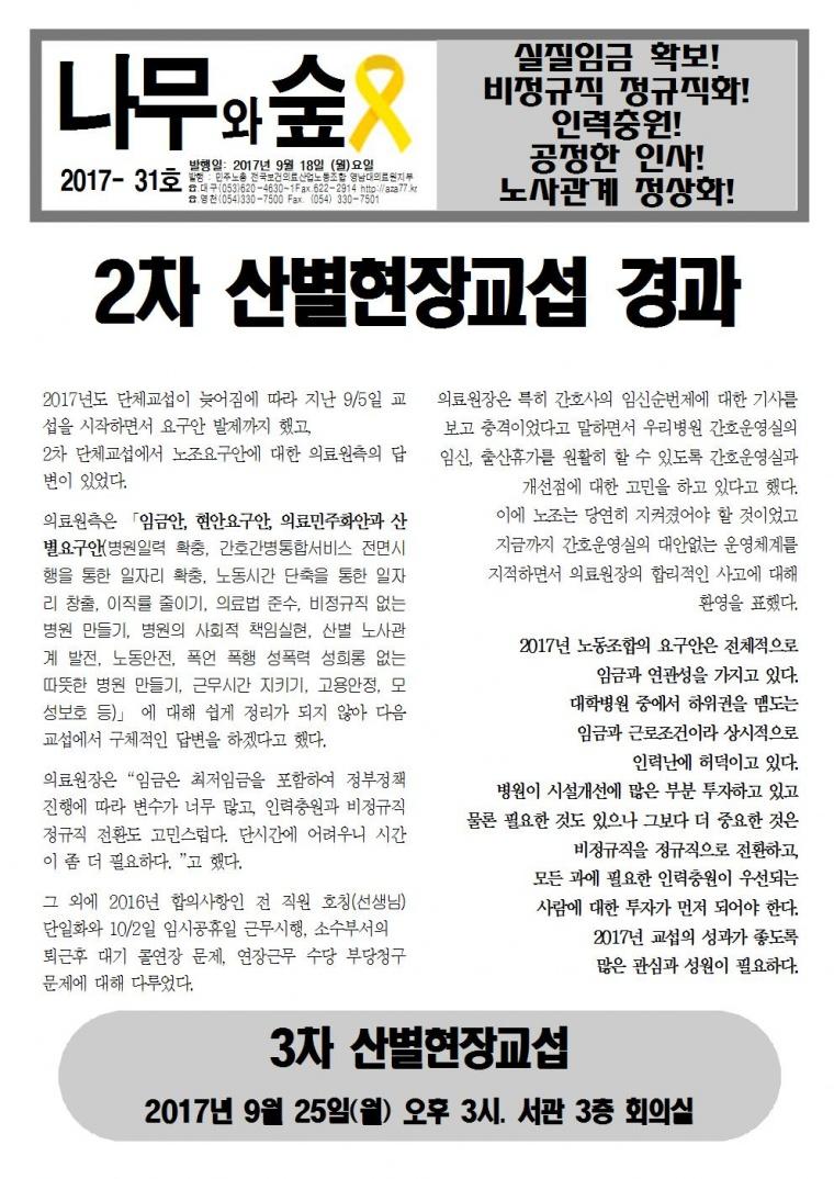 20170918유인물001.jpg
