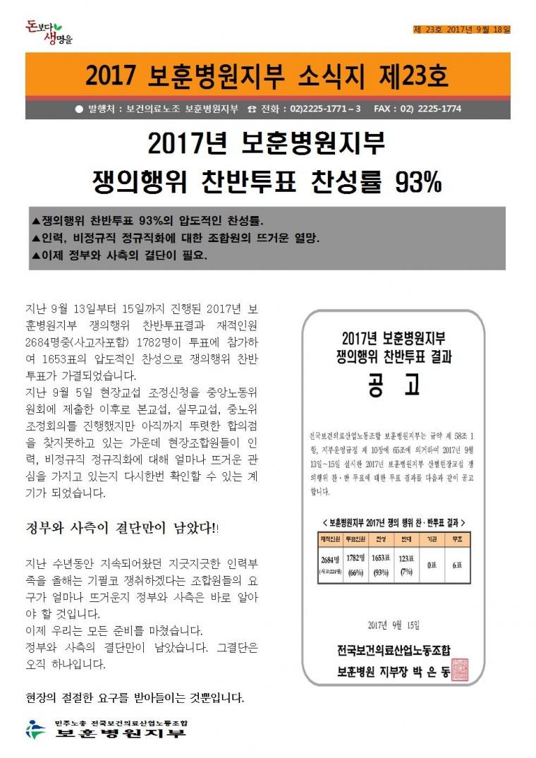 2017_보훈병원지부 소식지 23호(0913)001.jpg