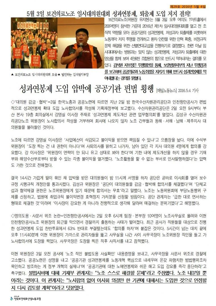 2016_보훈병원지부소식지29002.jpg