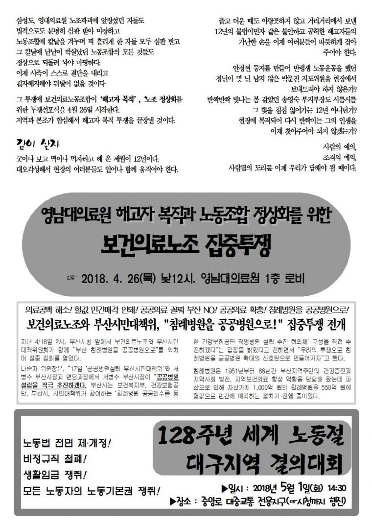20180424유인물002.jpg