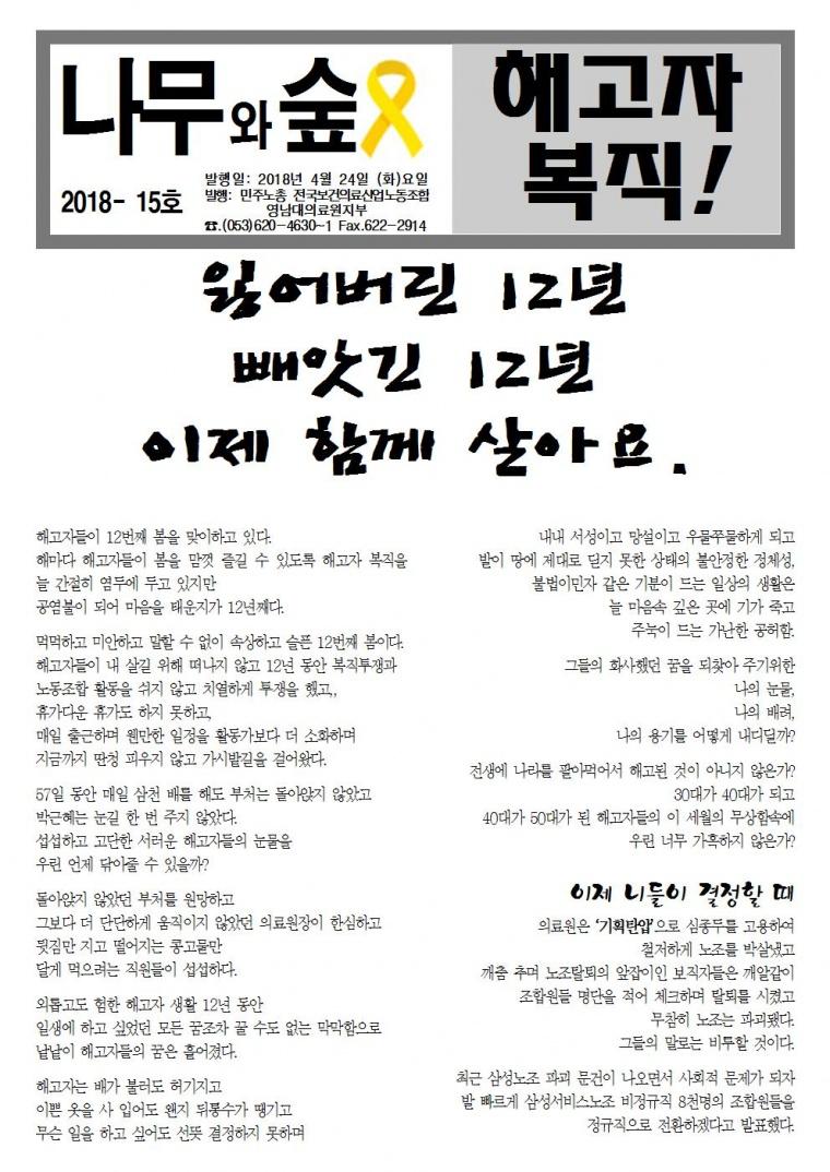 20180424유인물001.jpg
