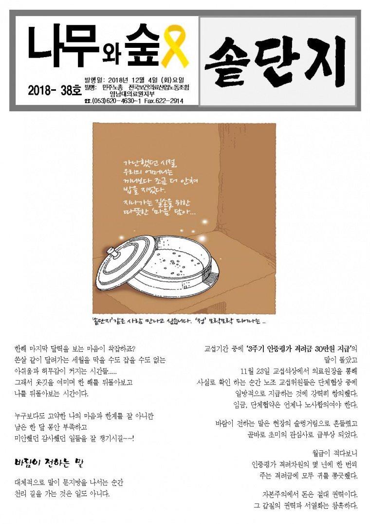 20181204유인물001.jpg