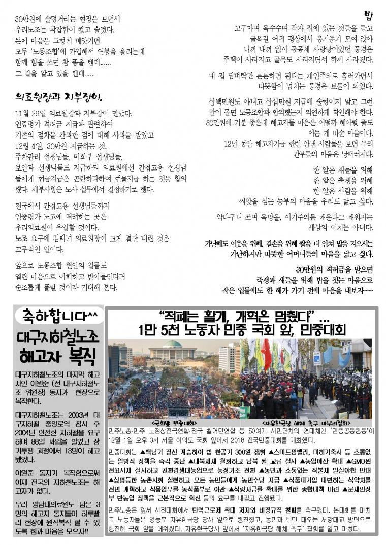 20181204유인물002.jpg