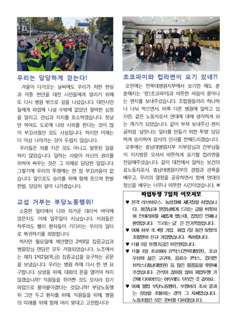 을지대병원지부 파업소식지77호002.jpg