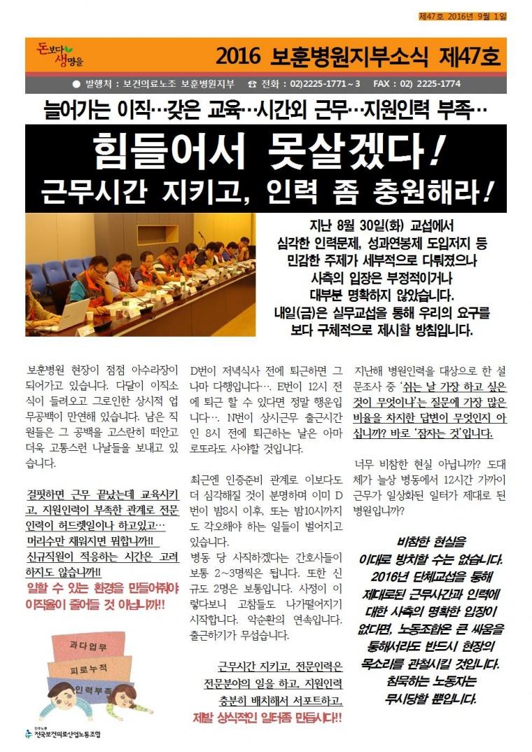 2016_보훈병원지부 소식지47호(0901)001.jpg
