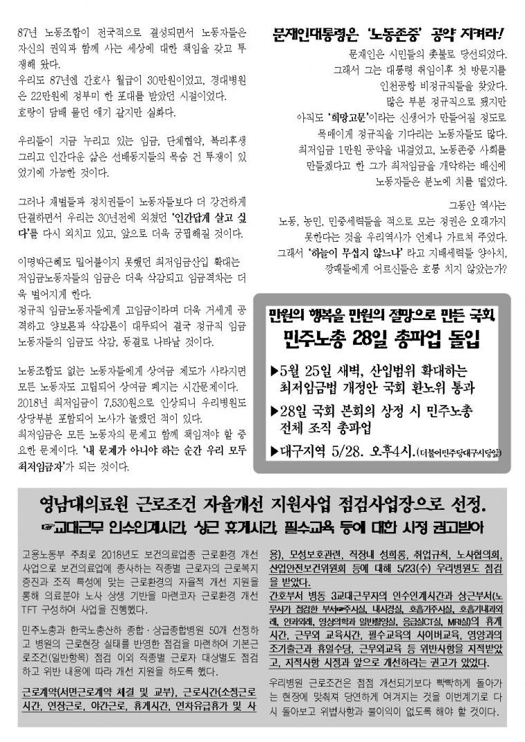 20180528유인물002.jpg