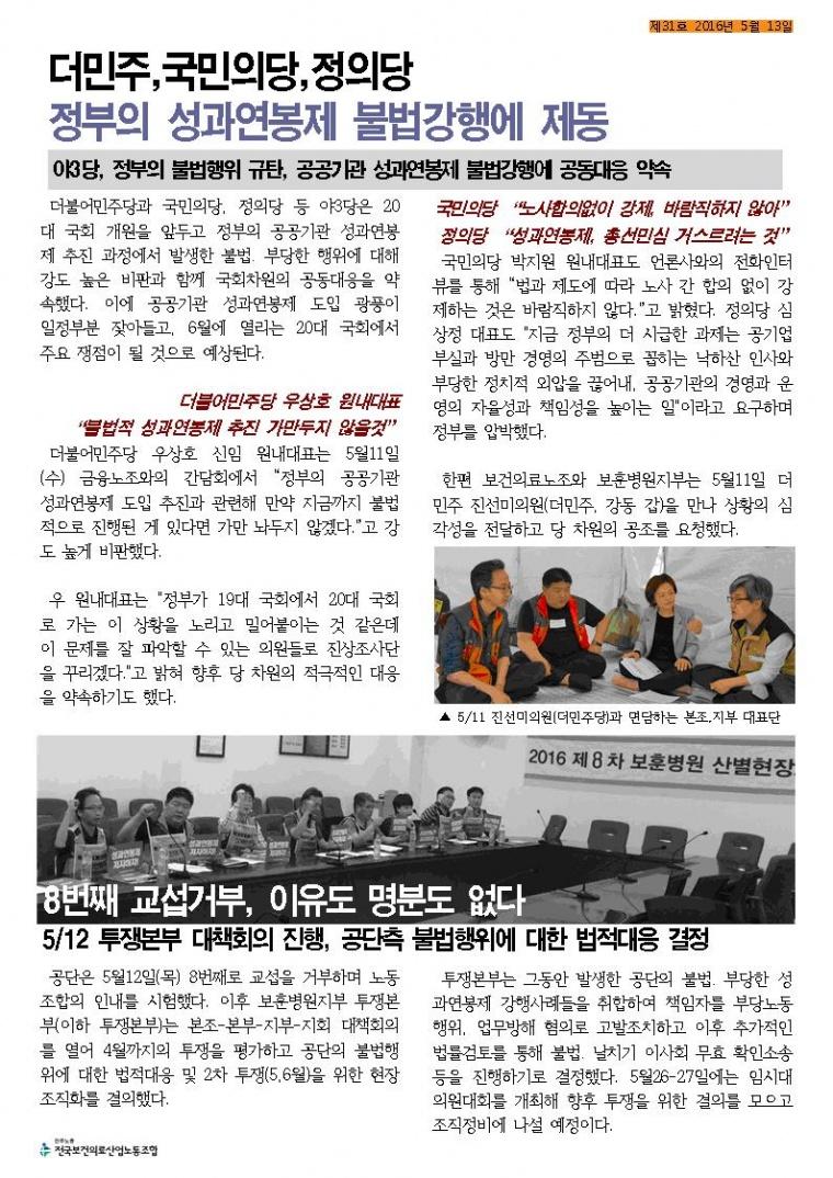 2016_보훈병원지부소식지31002.jpg