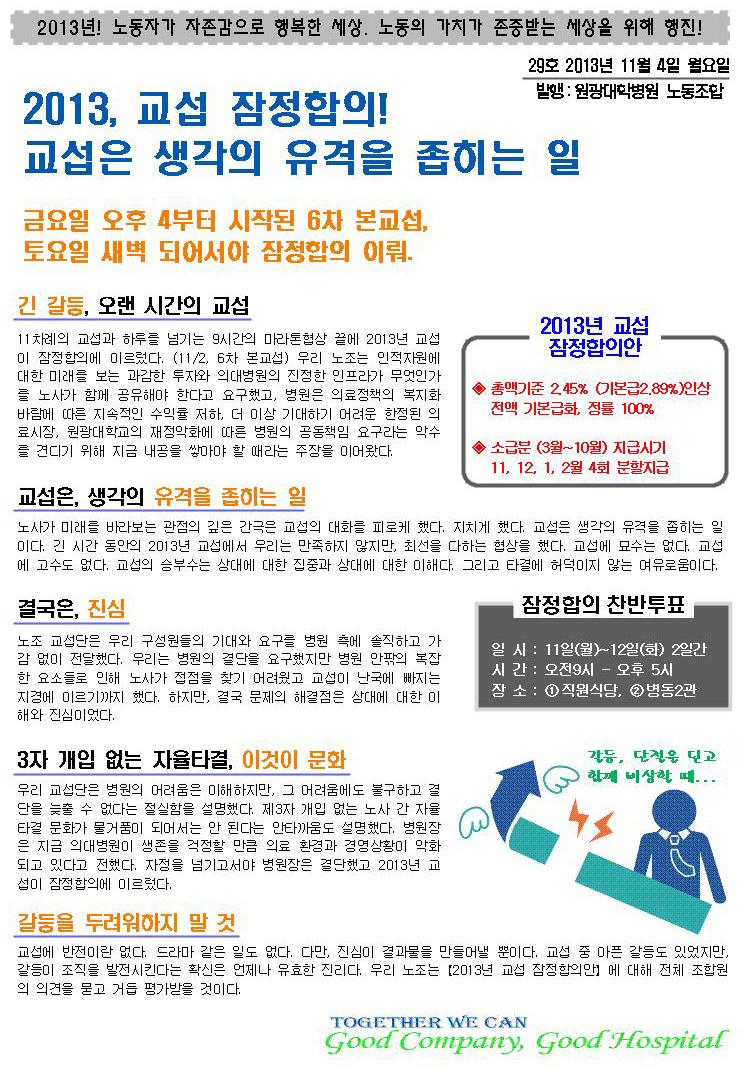 29호 잠정합의.jpg