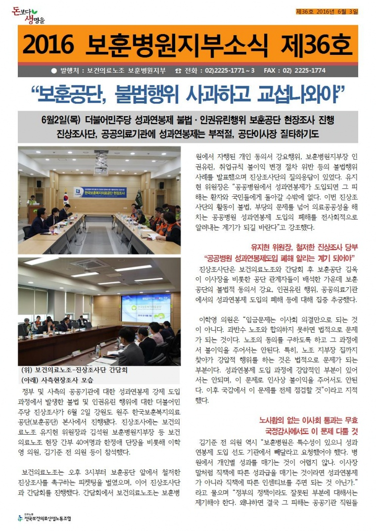 2016_보훈병원지부소식지36001.jpg