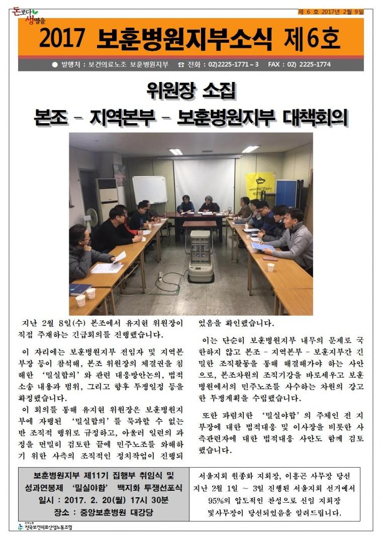 2017_보훈병원지부소식지6호001.jpg
