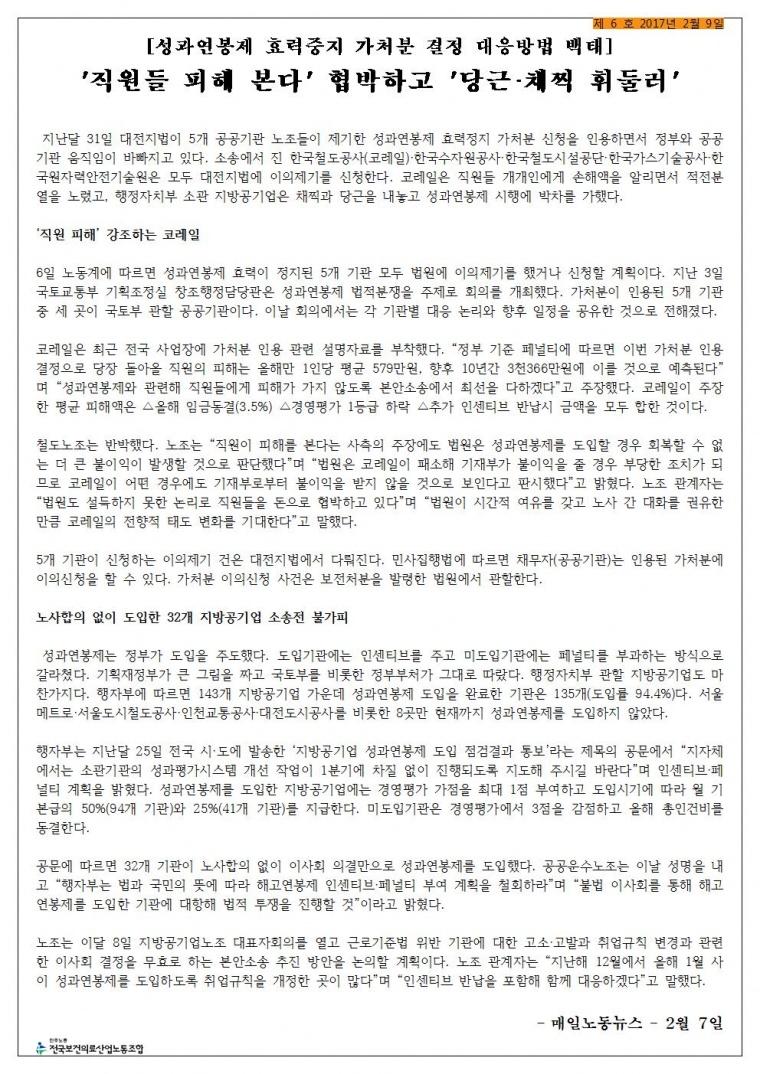 2017_보훈병원지부소식지6호002.jpg