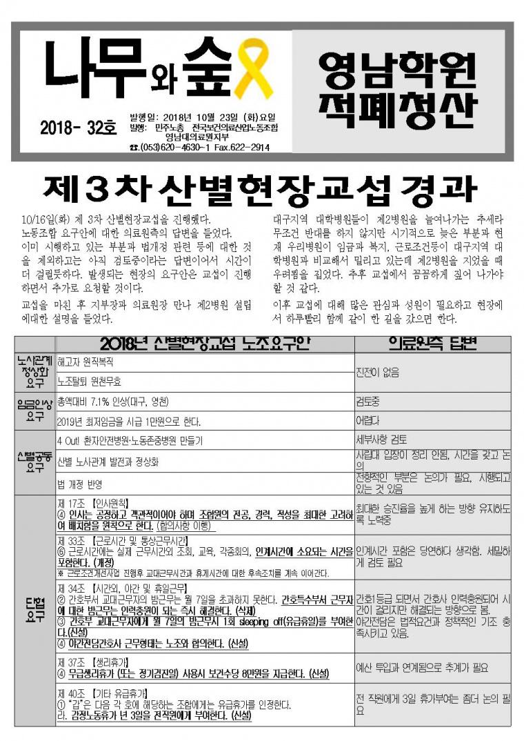 20181023유인물001.jpg