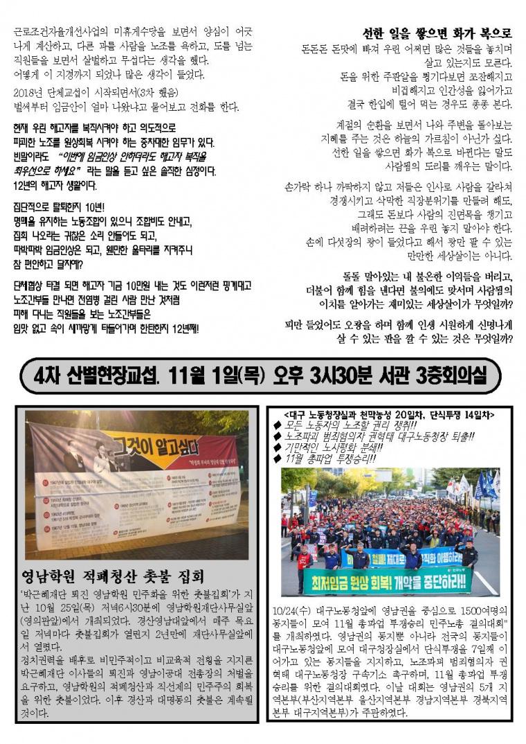 20181030유인물002.jpg