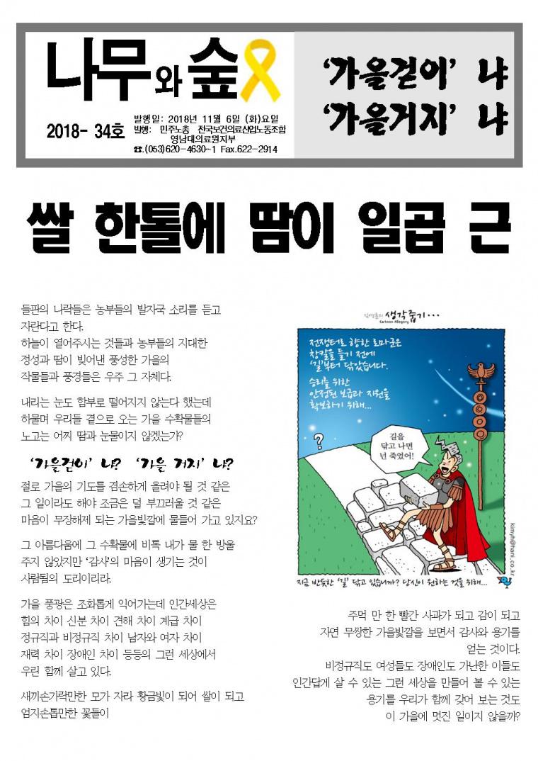 20181106유인물001.jpg