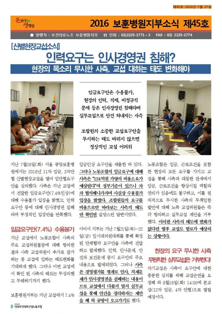 2016_보훈병원지부소식지45001.jpg