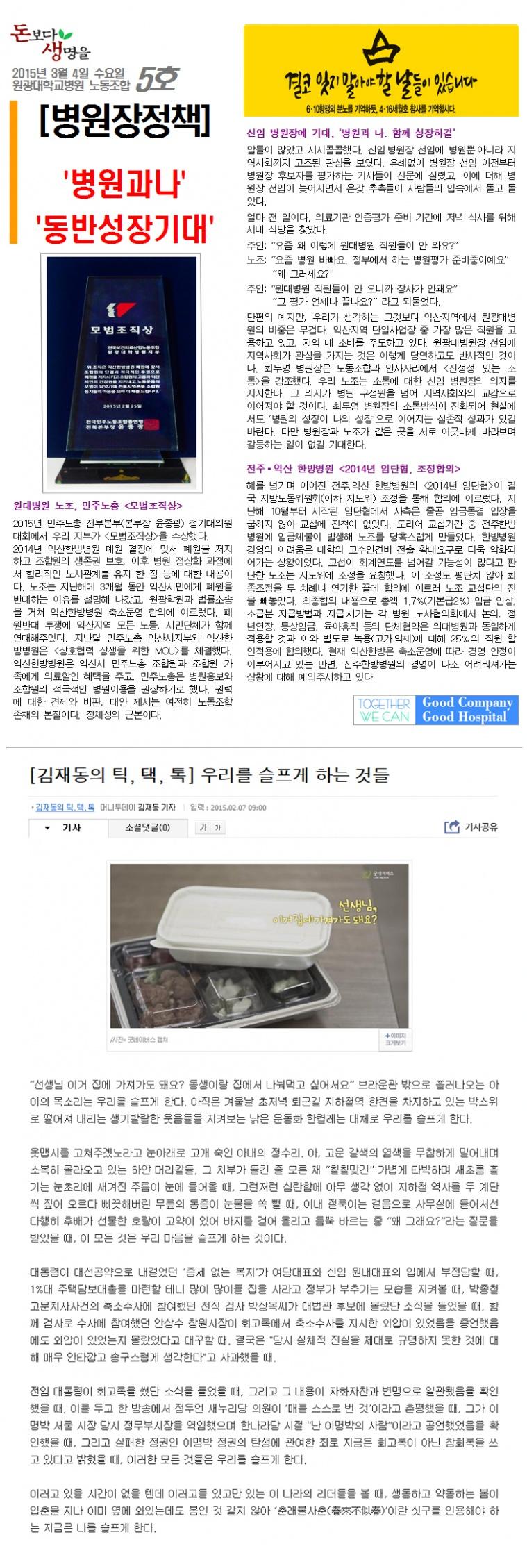 2015. 5호 - 병원장정책.jpg