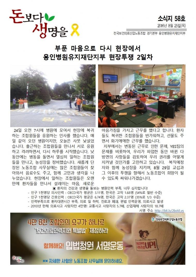 용인소식58호2001.jpg