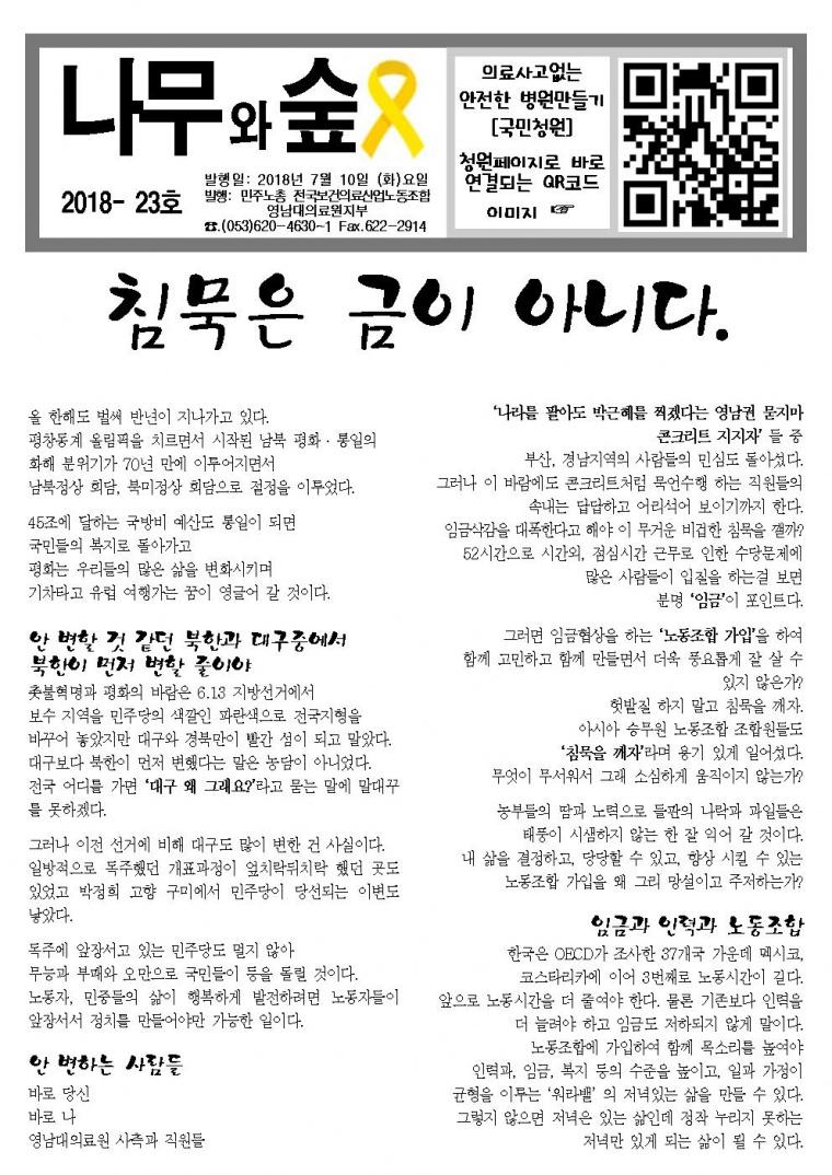 20180710유인물001.jpg