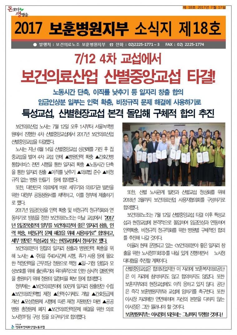 2017_보훈병원지부 소식지18호(0717)001.jpg