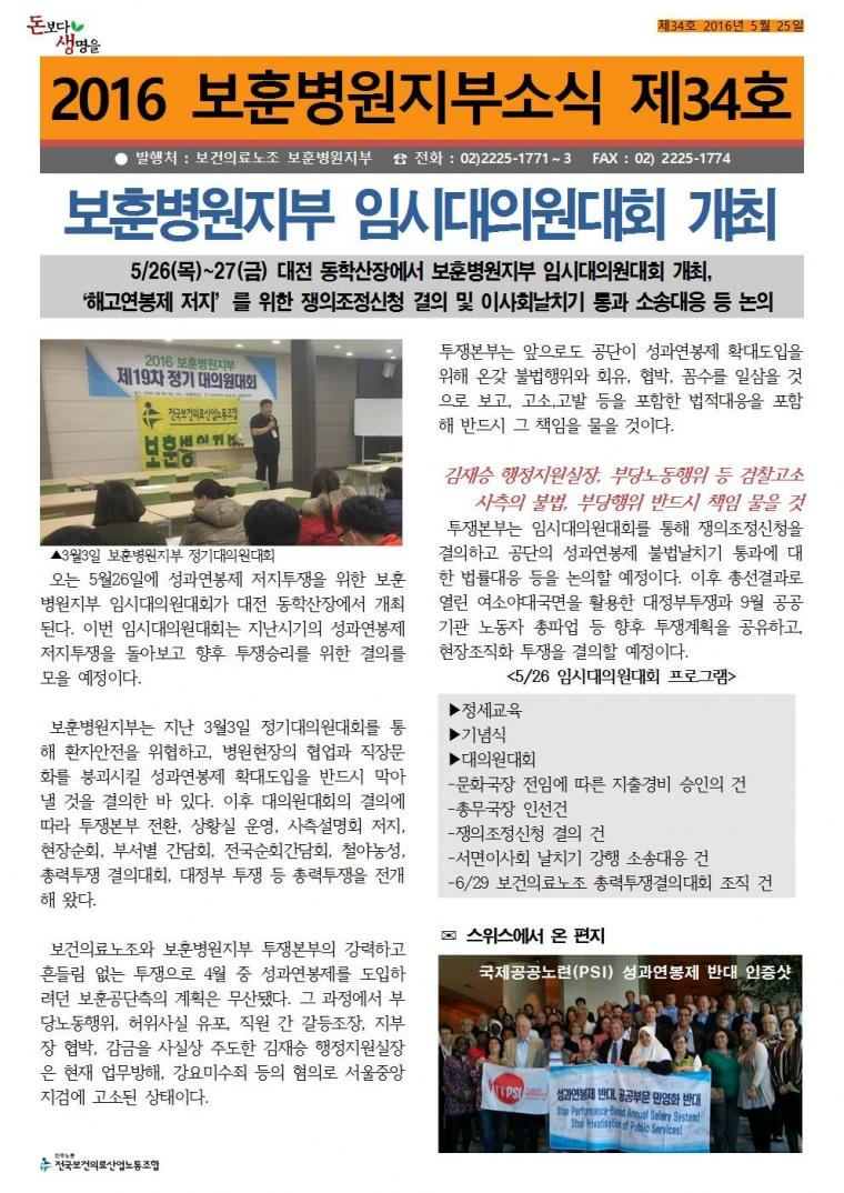 2016_보훈병원지부소식지34001.jpg