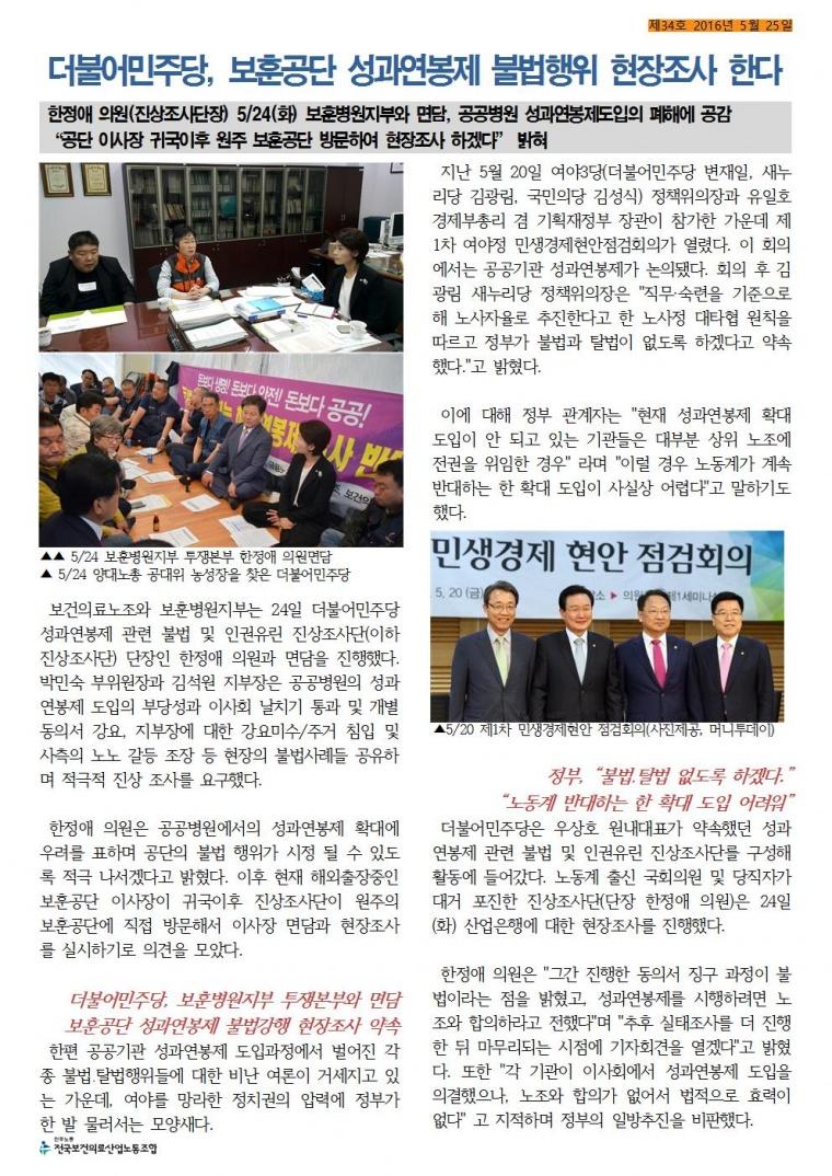 2016_보훈병원지부소식지34002.jpg