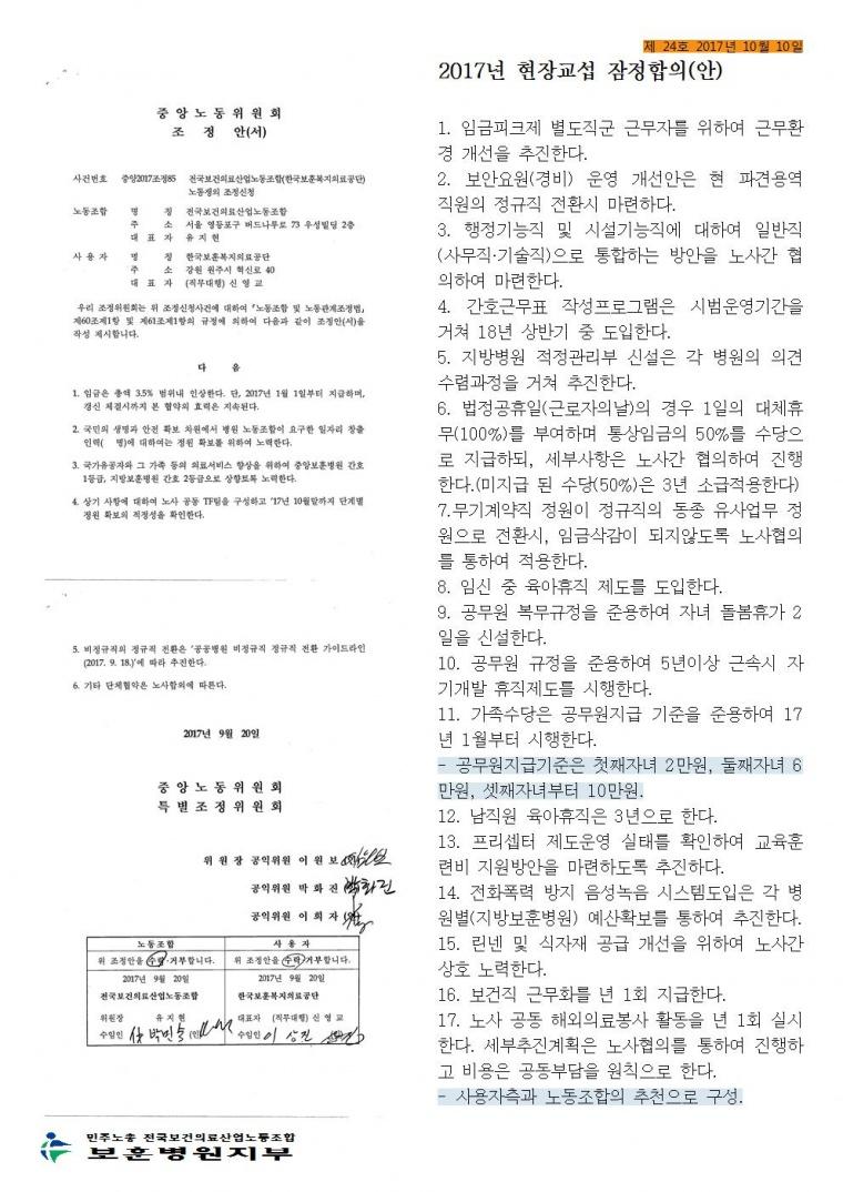 2017_보훈병원지부_소식지_24호(1010)002.jpg
