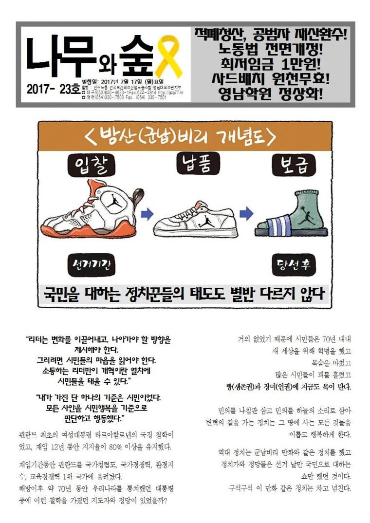 20170717유인물001.jpg