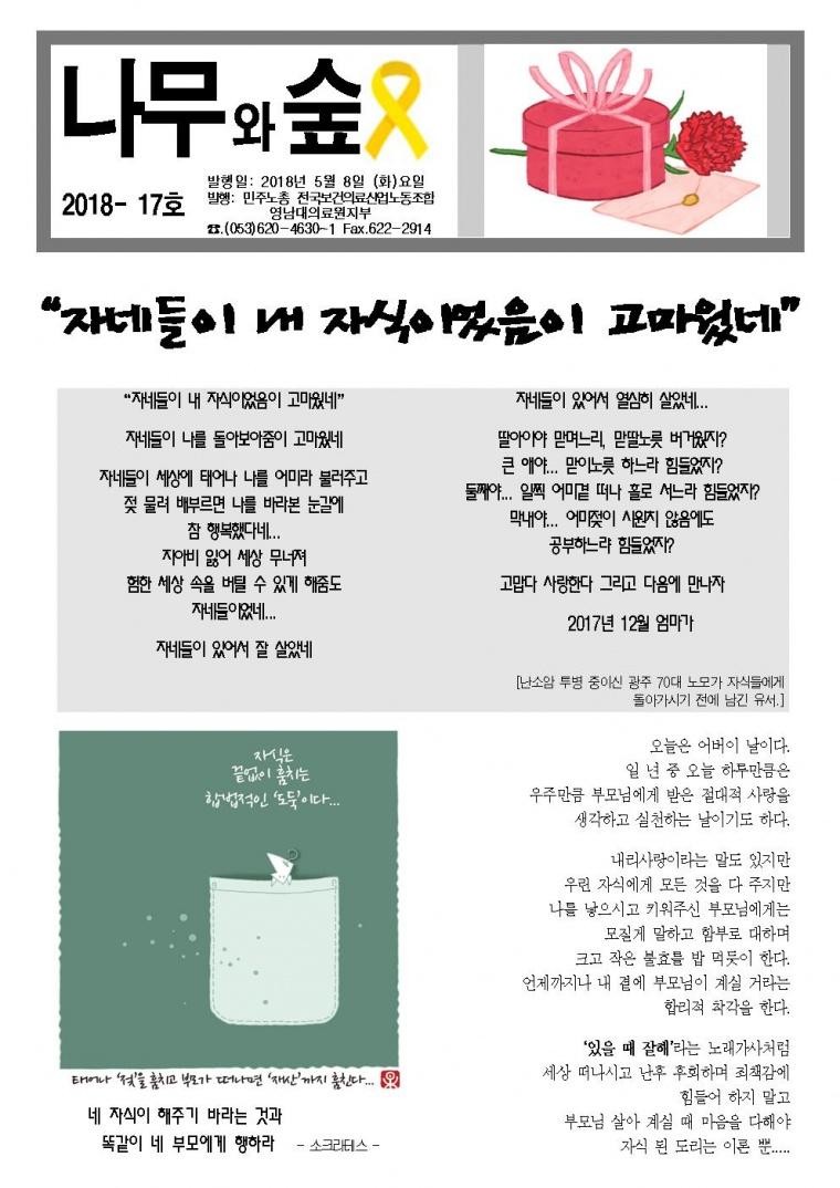 20180508유인물001.jpg