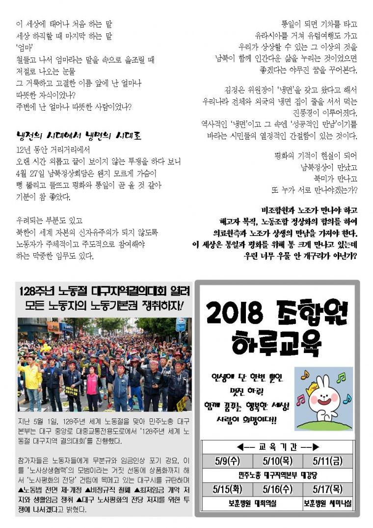 20180508유인물002.jpg