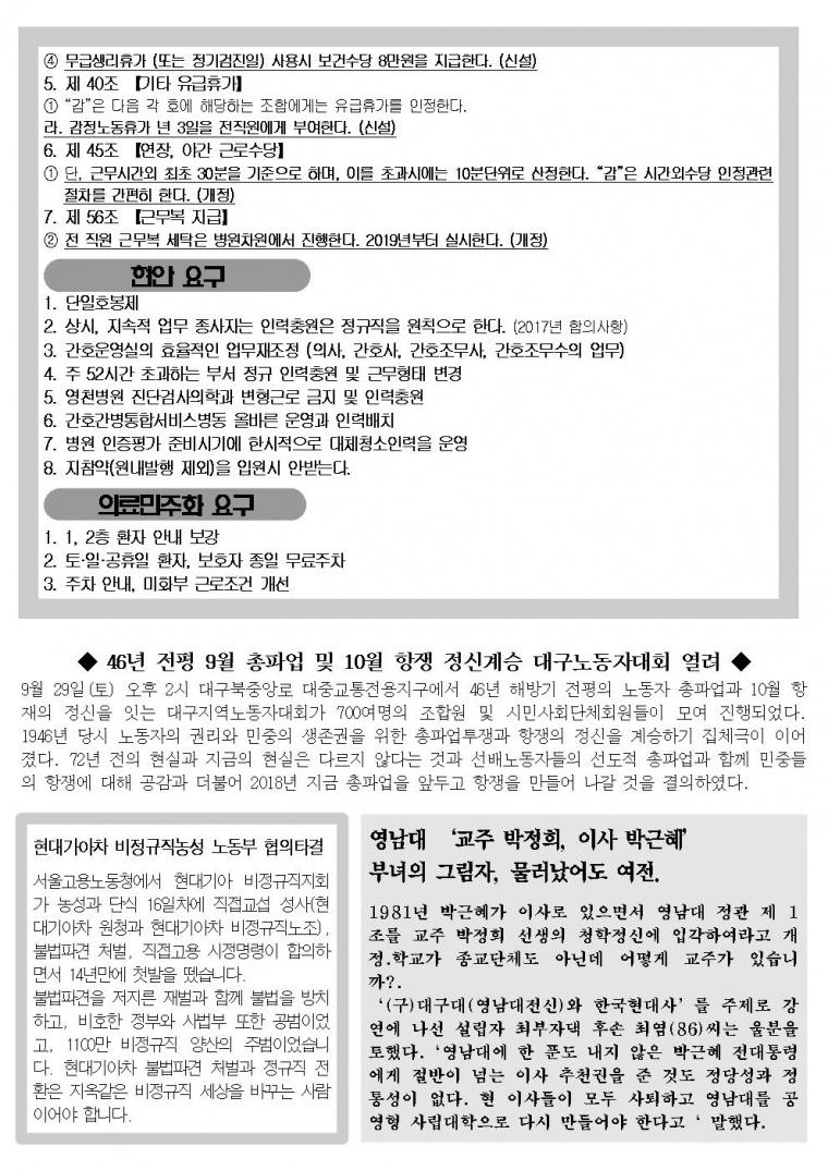 20181010유인물002.jpg