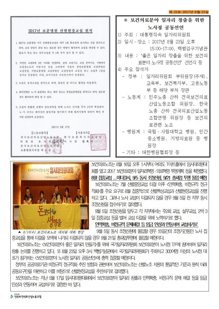 2017_보훈병원지부 소식지 21호(0821)002.jpg