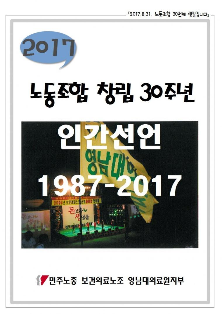 20170831지부창립30주년특별호001.jpg