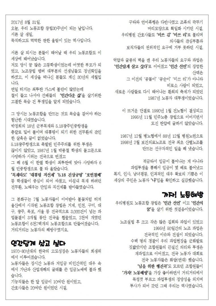 20170831지부창립30주년특별호002.jpg
