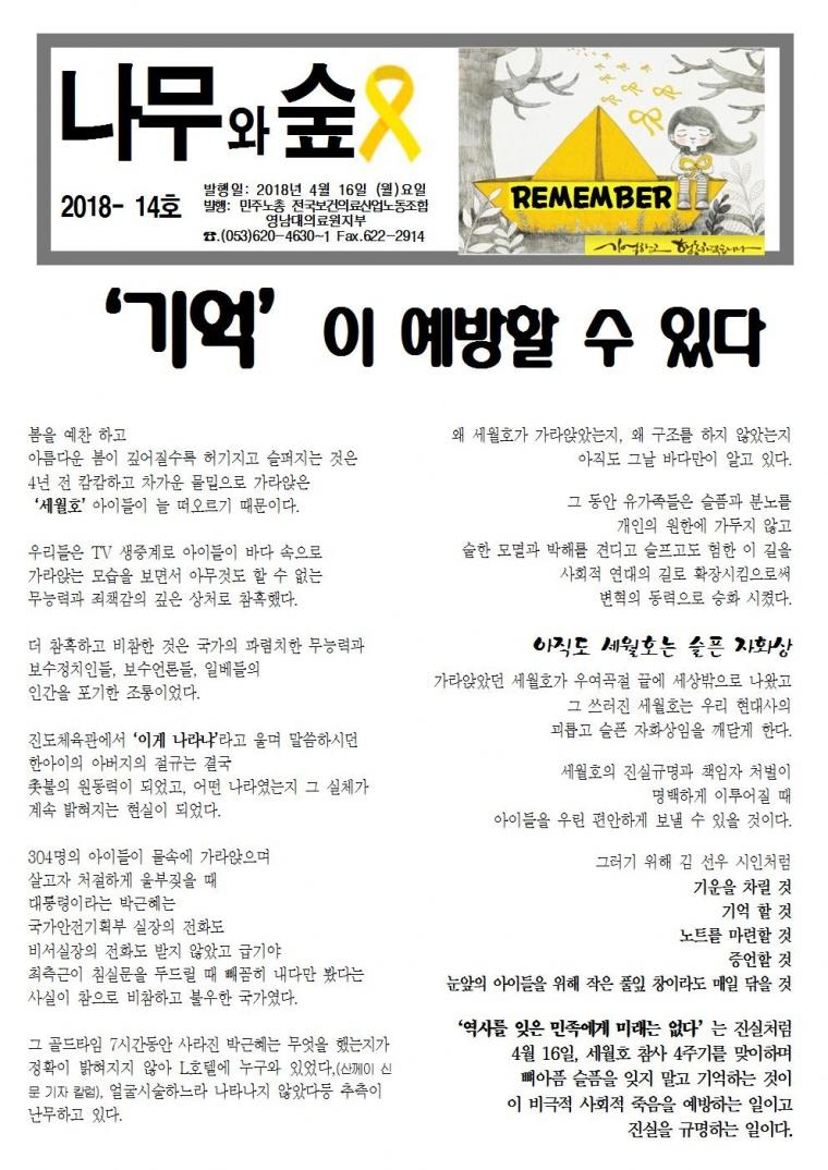 20180416유인물001.jpg