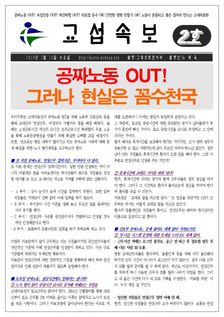 교섭속보-2호(0710) 공짜노동 현장고발, 요구안 시리즈 - 임금2. 수당001.jpg