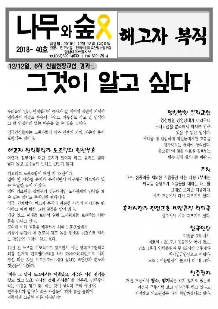 20181218유인물001.jpg