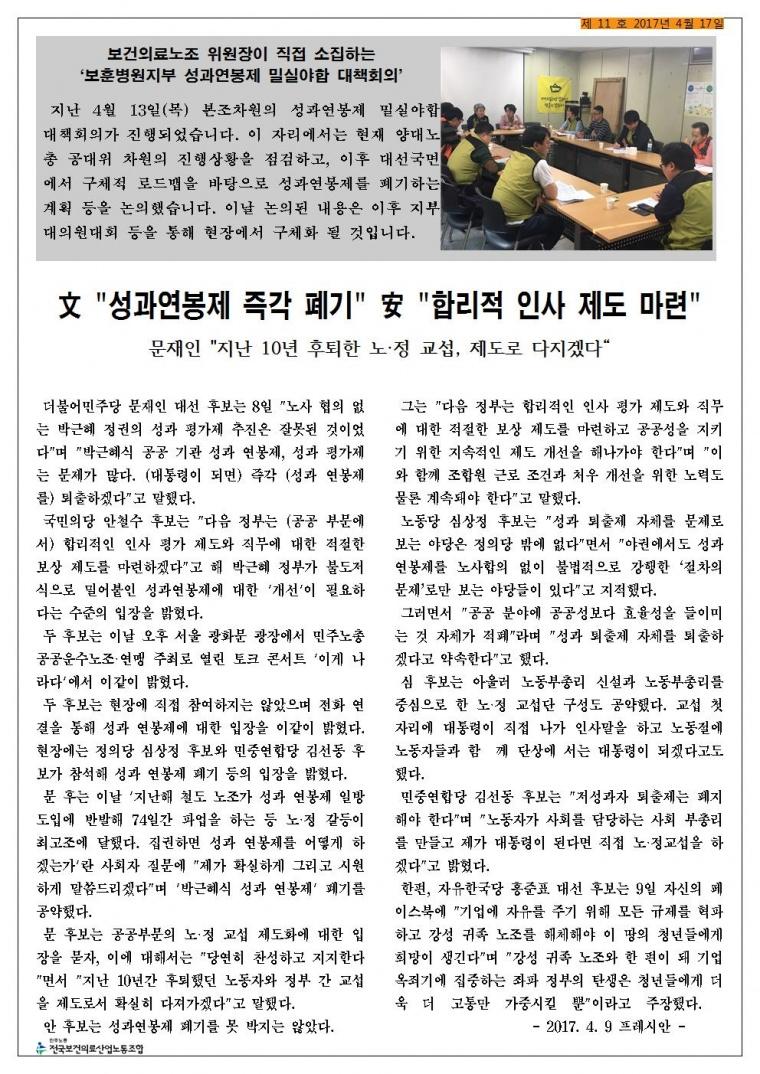 2017_보훈병원지부소식지11호002.jpg