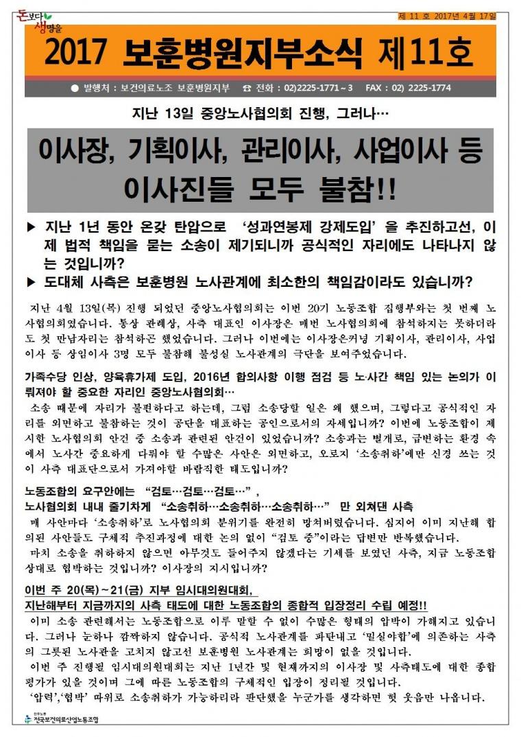 2017_보훈병원지부소식지11호001.jpg