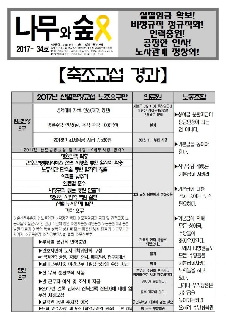 20171016유인물001.jpg